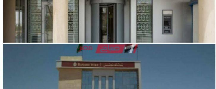 في 3 خطوات عبر الإنترنت احصل على 1000 جنيه كل شهر لمده عام من البنك الأهلي المصري أو بنك مصر