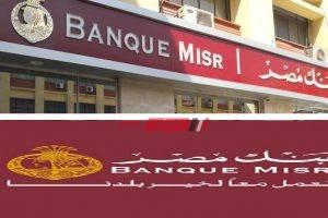 احصل على 750 جنيه كل شهر من بنك مصر بتلك الميزه للعملاء الحاليين والجدد