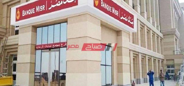 سعر الدولار فى بنك مصر اليوم الجمعة  22_5_2020 فى مصر