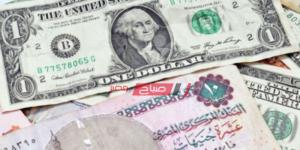 سعر-الدولار-اليوم-الأربعاء-8-4