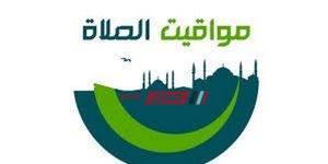 مواقيت الصلاة اليوم الثلاثاء 7 - 4 - 2020 بمحافظات مصر