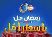 عروض وخصومات شهر رمضان في سلاسل وهايبر ماركت بنده السعودية 1441