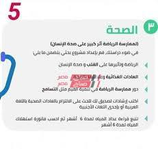 بحث عن الصحة الصف الخامس الابتدائي 2020 موقع وزارة التعليم صباح مصر