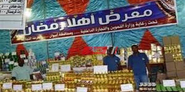 التموين تعلن إلغاء معارض اهلا رمضان لمنع التكدس