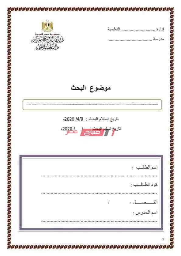 تحميل قوالب أبحاث الصف الثاني الاعدادي Word وزارة التربية والتعليم