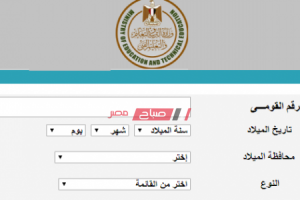 بالرقم القومي والاسم الاستعلام عن اكواد الطلاب وزارة التربية والتعليم