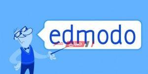 رابط التسجيل والدخول إلى منصة Edmodo