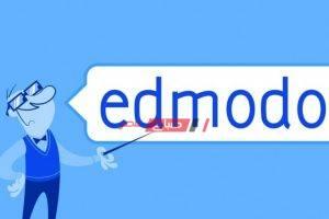 منصة Edmodo ادمودو التعليمية لعمل الأبحاث 2020 وزارة التربية والتعليم