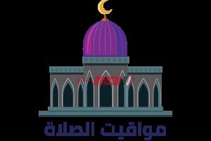 مواقيت ومواعيد الصلاة اليوم الأربعاء 15-4-2020 بتوقيت محافظة دمياط