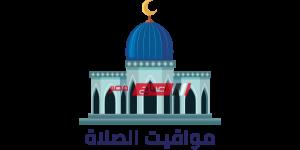 مواعيد الصلاة اليوم الثلاثاء بتوقيت محافظة دمياط 26_5_2020 ثالث ايام عيد الفطر المبارك