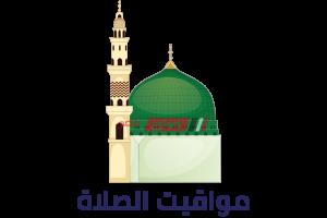 مواقيت الصلاة اليوم الأربعاء 27_5_2020 في محافظة المنصورة