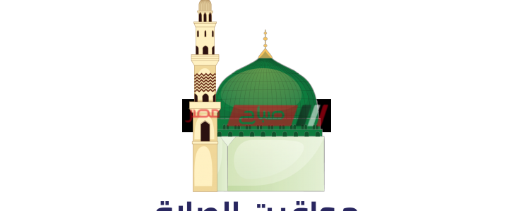 مواعيد الصلاة اليوم الثلاثاء بتوقيت محافظة القاهرة 26_5_2020