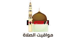 تعرف على مواعيد الصلاة اليوم السبت في محافظة المنصورة 30_5_2020