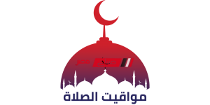 مواعيد الصلاة اليوم الجمعة بتوقيت محافظة دمياط 29_5_2020