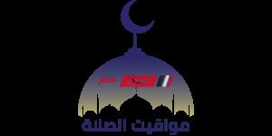 تعرف على بيان الأوقاف عن مواعيد الصلاة اليوم الخميس 28_5_2020 بتوقيت محافظة القاهرة