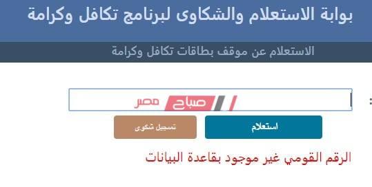 رابط تكافل العربية