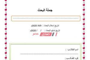 جدول المشروعات البحثية لجميع المراحل الدراسية غداً على موقع وزارة التربية والتعليم