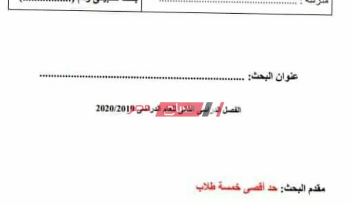 نموذج غلاف البحث لكل المراحل التعليمية 2020 جاهزة على الطباعة وكيفية كتابته صباح مصر