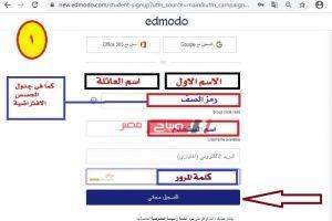 رابط الدخول إلى منصة Edmodo التعليمية الإلكترونية من وزارة التربية والتعليم