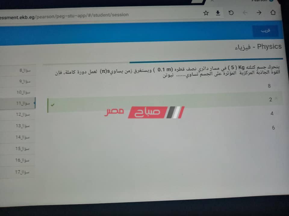 تسريب أمتحان فيزياء أولي ثانوي بالاجابات 2020 - موقع صباح مصر