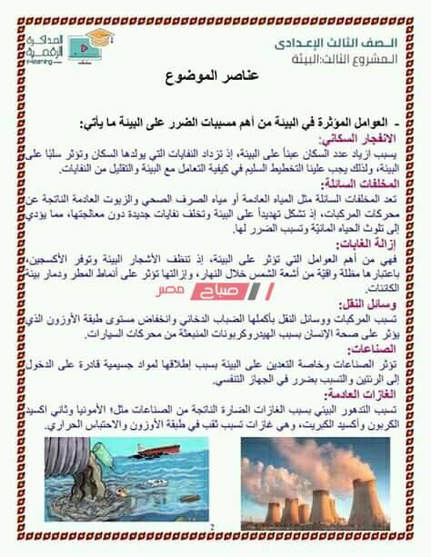 بحث كامل عن البيئة لطلاب الصف الثالث الاعدادي جاهز للطباعه 2020 صباح مصر