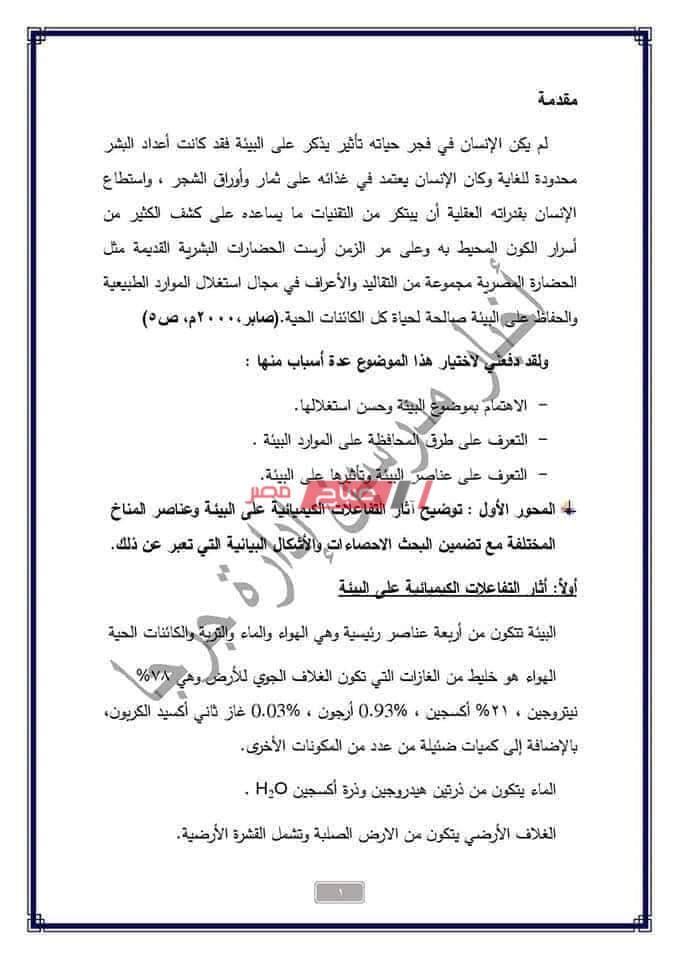 بحث كامل عن البيئة العلمية الصف الثاني الإعدادي جاهز للطباعه 2020 صباح مصر