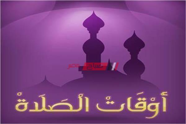 مواقيت الصلاة اليوم الأربعاء 8 -4 - 2020 في مصر - موقع صباح مصر