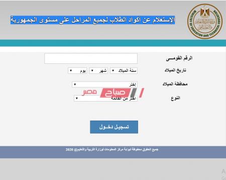 طريقة الحصول على أكواد الطلاب موقع وزارة التربية والتعليم بالاسم والرقم القومي - موقع صباح مصر