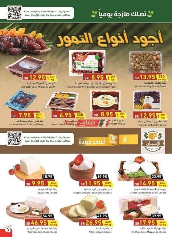 عروض وخصومات شهر رمضان في سلاسل وهايبر ماركت بنده السعودية 1441 صباح مصر