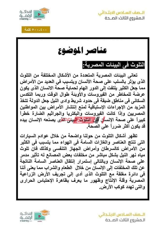 بحث عن الصحة الصف السادس الابتدائي 2020 صباح مصر