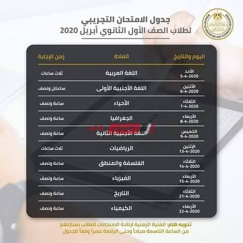 جدول امتحانات الصف الأول الثانوي التجريبي 2020