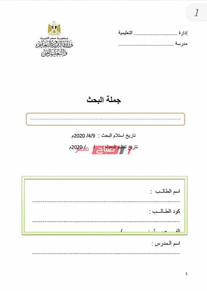 نموذج البحث المطلوب تنفيذه من طلاب صفوف النقل والشهادة الإعدادية صباح مصر