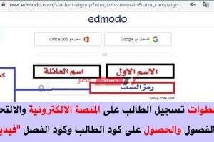 تسجيل الدخول إلى منصة Edmodo التعليمية لتقديم الأبحاث لجميع المراحل