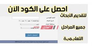 الحصول على اكواد الطلاب بالرقم القومى الآن رابط مباشر من وزارة التربية والتعليم جميع المراحل