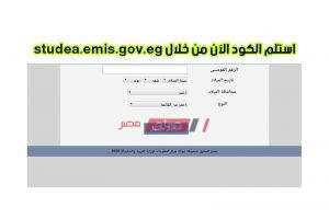 استخراج كود الطالب بالرقم القومى رابط مباشر studea.emis.gov.eg