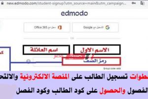 خطوات التسجيل على المنصة التعليمية Edmodo والحصول على الأكواد