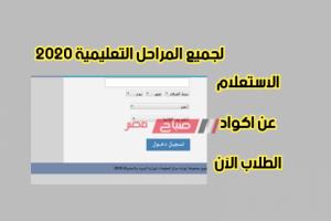 وزارة التربية والتعليم الاستعلام عن اكواد الطلاب بالرقم القومى والاسم