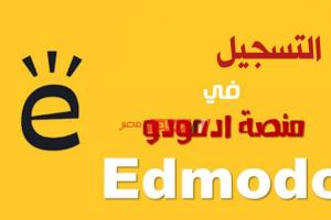 رابط منصة ادمودو التعليمية Edmodo تسجيل الدخول لتسليم الأبحاث جميع المراحل التعلیمیة