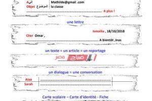 مراجعة امتحان الفرنساوي التجريبي أولى ثانوي 2020