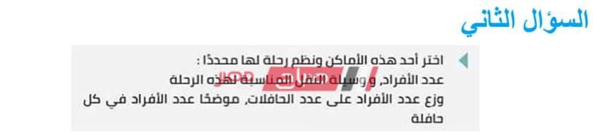 طريقة عمل بحث عن السياحة الصف الثالث الابتدائي 2020 - صباح مصر