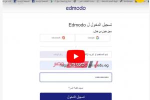 رابط المنصة التعليمية Edmodo للحصول على الأكواد للطلاب والمعلمين