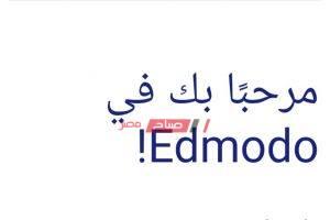 الاستعلام عن أكواد الطلاب 2020 المنصة التعليمية Edmodo
