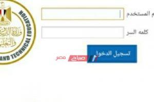 رابط موقع assessment الرسمي لـ امتحانات الثانوية 2020