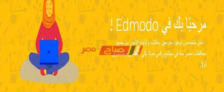 رابط الدخول للطلاب المنصة التعليمية الإلكترونية Edmodo وزارة التربية والتعليم