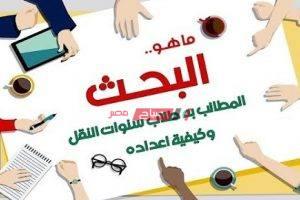 خطوات عمل أبحاث طلاب النقل بالتعليم الفني وزارة التربية والتعليم 2020