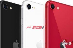 ايفون 9 رخيص ورسميا بإسم  iPhone SE 2020 تعرف على المواصفات والأسعار