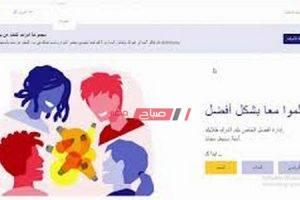 رابط الاستعلام عن أكواد الطلاب للدخول على منصة Edmodo