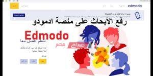 بكود الطالب طريقة رفع البحث على منصة ادمودو التعليمية Edmodo