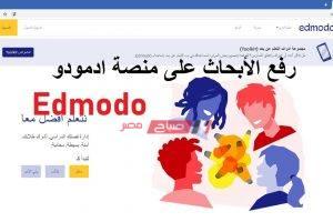 تسجيل دخول الطلاب لعمل البحث المنصة التعليمية edmodo