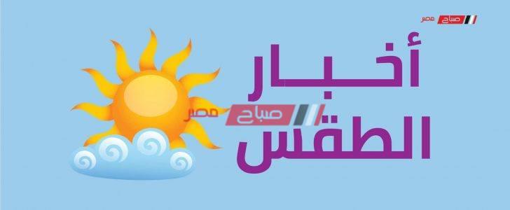 حالة الطقس ودرجات الحرارة المتوقعة غداً الأربعاء على جميع المحافظات